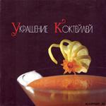 Украшение коктейлей, Ярослав Панов
